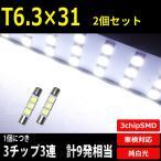 T6.3×31mm LED 3連 2個セット バニティ バイザー ルームランプ 3chipSMD