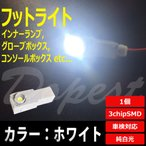 LED フットライト 3chipSMD インナーランプ グローブボックス コンソールボックス ホワイト/白