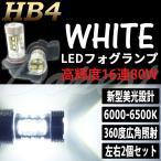 LEDフォグランプ HB4 インプレッサ スポーツワゴン GG系 H17.6〜 80W ホワイト/白色