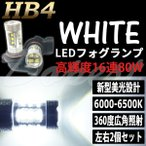 LEDフォグランプ HB4 レガシィ ツーリングワゴン BP系 H18.5〜H21.4 80W ホワイト/白色
