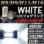 LEDフォグランプ H16 シエンタ NHP/NSP170系 H27.7〜 80W ホワイト/白色