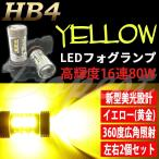 LEDフォグランプ イエロー HB4 インプレッサ GD/GG系 H14.11〜H17.5 80W 黄金色