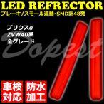 LEDリフレクター プリウスα ZVW40系 車検対応 調光ユニット付属 全グレード