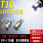 T10 LEDバルブ SMD5連3チップ ナンバー灯 ポジション ルームランプ ウェッジ球 2個セット