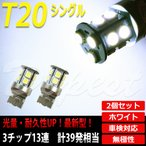 T20 LED シングル ホワイト/白 13連 2個セット バックランプ 3chipSMD
