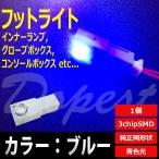 LED フットライト インナーランプ グローブボックス コンソールボックス 3chipSMD ブルー/青