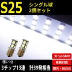 S25/BA15S LEDバルブ シングル SMD13連3チップ バックランプ ホワイト/白 2個セット