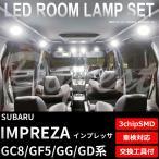 インプレッサ LEDルームランプセット GC8/GF5/GG/GD系 3chipSMD
