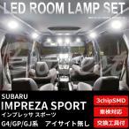 インプレッサ スポーツ LEDルームランプセット G4/GP/GJ系 アイサイト無 6点 3chipSMD