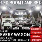 エブリイ ワゴン LEDルームランプセット DA64W/DA17W系 標準ルーフ車 3chipSMD