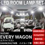 エブリイ ワゴン LEDルームランプセット DA64W/DA17W系 ハイルーフ車 3chipSMD