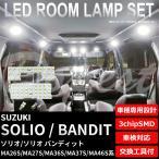 ソリオ/バンディット LEDルームランプセット MA26S/36S/46S系 3chipSMD