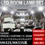 スペーシア/カスタム/Z LEDルームランプセット MK42S/53S系 3chipSMD