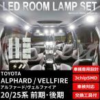 3チップSMD17点アルファード ヴェルファイア 20系 25系 前期 後期 LEDルームランプ