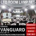 ヴァンガード LEDルームランプ ACA33W/38W GSA33W系 8点 3chipSMD