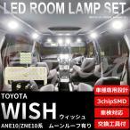 ウィッシュ LEDルームランプ ANE/ZNE10系 ムーンルーフ有 5点 3chipSMD