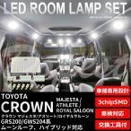 クラウン マジェスタ/アスリート/ロイヤル 200系 LEDルームランプ 12点 3chipSMD