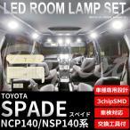 スペイド LEDルームランプ NCP/NSP140系 5点 3chipSMD