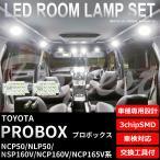 プロボックス LEDルームランプセット 50系/160系 3chipSMD