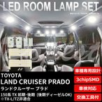 ランドクルーザー プラド 150系 LEDルームランプセット TX 3chipSMD