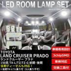 ランドクルーザー プラド 150系 LEDルームランプセット 前期/後期 TX-L/TZ/TZ-G 3chipSMD
