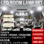 ヴォクシー/ノア/エスクァイア 80系 LEDルームランプセット 3chipSMD