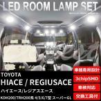 ハイエース/レジアスエース バン 200系 LEDルームランプセット 4型 スーパーGL 3chipSMD