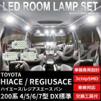 ハイエース/レジアスエース バン 200系 LEDルームランプセット DX 4型 3chipSMD