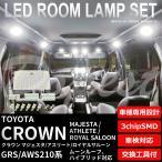 クラウン マジェスタ/アスリート/ロイヤル 210系 LEDルームランプセット 3chipSMD