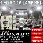 アルファード ヴェルファイア 30/35系 LEDルームランプセット