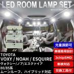 ヴォクシー/ノア/エスクァイア 80系 LEDルームランプセット 調光式 3chipSMD
