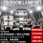 アルファード/ヴェルファイア 30系 LEDルームランプセット 純正LEDランプ車専用