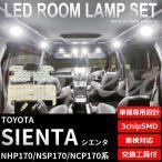 シエンタ 170系 LEDルームランプセット 3chipSMD