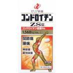 コンドロイチンZS錠270錠(45日分)【第3類医薬品】
