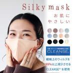 シルキーマスク  日本製 洗える カラー 布マスク 綿100% ひんやり 冷感 立体 大きめサイズ / ふつうサイズ 抗菌  クレンゼ DORACO ドラコ ギフト おすすめ