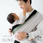 スリング  抱っこひも リバーシブル  助産師が提案する安心の ベビースリング  だっこひも 新生児 出産祝い ギフト DORACO ドラコ