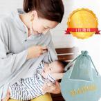 授乳ケープ 名入れ刺繍可能 フードつき 360度安心 ポンチョ タイプ  授乳カバー DORACO ドラコ 360度 安心  出産祝い ギフト にも