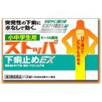 小中学生用ストッパ下痢止めEX12錠【第2類医薬品】