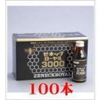 ゼネックローヤル3000(100ml×100本)×1個