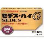 セデス・ハイG  12包【指定第2類医薬品】