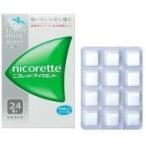 禁煙補助剤ニコレットアイスミント24錠