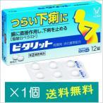 ピタリット12錠【指定第2類医薬品】