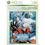 ブレイブルー BLAZBLUE 『廉価版』 XBox360 ソフト JES1-00034 / 中古 ゲーム