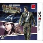 探偵 神宮寺三郎 復讐の輪舞 〔 3DS ソフト 〕《 中古 ゲーム 》
