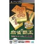 麻雀覇王ポータブル 段級バトルSpecial 『廉価版』 PSP ソフト ULJM-06074 / 中古 ゲーム