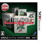 SIMPLEシリーズ for ニンテンドー3DS vol.1 THE麻雀 3DS ソフト CTR-P-AAUJ / 中古 ゲーム