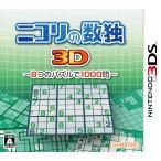 ニコリの数独3D 8つのパズルで1000問 3DS ソフト CTR-P-ANQJ / 中古 ゲーム