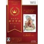 ルーンファクトリー フロンティア 『廉価版』 〔 Wii ソフト 〕《 中古 ゲーム 》