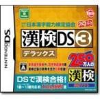 漢検DS3デラックス(財団法人日本漢字能力検定協会公認) 〔 DS ソフト 〕《 中古 ゲーム 》