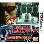 超・逃走中 あつまれ!最強の逃走者たち通常版 3DS ソフト CTR-P-BTUJ / 中古 ゲーム